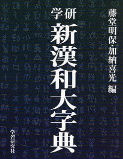学研新漢和大字典 机上版