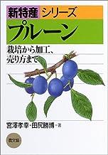 プルーン―栽培から加工、売り方まで (新特産シリーズ)