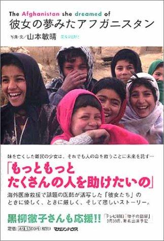 彼女の夢みたアフガニスタン