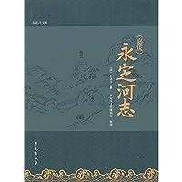 ( Jiaqing ) Chi skl Yongding(Chinese Edition)
