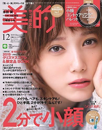 美的(BITEKI) 2019年 12月号 [雑誌]