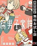 腐男子家族 1巻【期間限定 無料お試し版】 (デジタル版ガンガンコミックスpixiv)