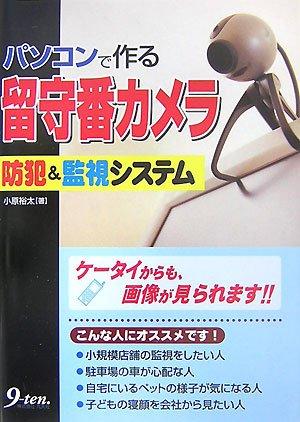 パソコンで作る留守番カメラ―防犯&監視システム