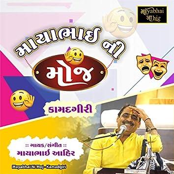 Mayabhai Ni Moj (Kamadgiri)
