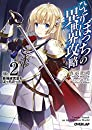 Loner Life in Another World  Light Novel  Vol. 2