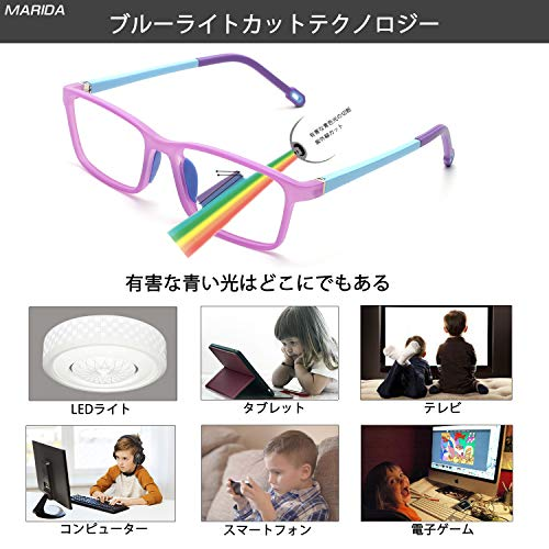 MARIDA『ブルーライトカットメガネこども用』