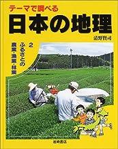 テーマで調べる日本の地理〈2〉ふるさとの農業・漁業・林業