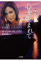 心を盗まれて (二見文庫 ザ・ミステリ・コレクション) Paperback Bunko