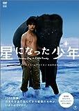 映画「星になった少年」DVD