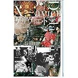 ユリイカ2020年4月号 特集=グザヴィエ・ドラン――『マイ・マザー』『わたしはロランス』『Mommy/マミー』『たかが世界の終わり』から『ジョン・F・ドノヴァンの死と生』まで…若き俊英のすべて