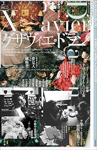 ユリイカ 2020年4月号 特集=グザヴィエ・ドラン ―『マイ・マザー』『わたしはロランス』『Mommy/マミー』『たかが世界の終わり』から『ジョン・F・ドノヴァンの死と生』まで…若き俊英のすべて―の詳細を見る
