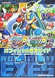 ロックマンエグゼ 5 オフィシャル完全ガイド (カプコンオフィシャルブックス)