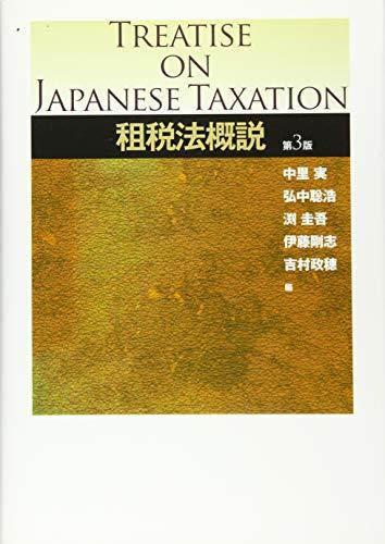 租税法概説 第3版