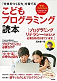 [ママとパパのための]こどもプログラミング読本 ――「未来をつくる力」を育てる