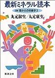 図解 豊かさの栄養学〈3〉最新ミネラル読本 (新潮文庫)