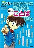 名探偵コナンの10才までに覚えたい難しいことば1000 (名探偵コナンと学べるシリーズ)