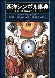 西洋シンボル事典―キリスト教美術の記号とイメージ