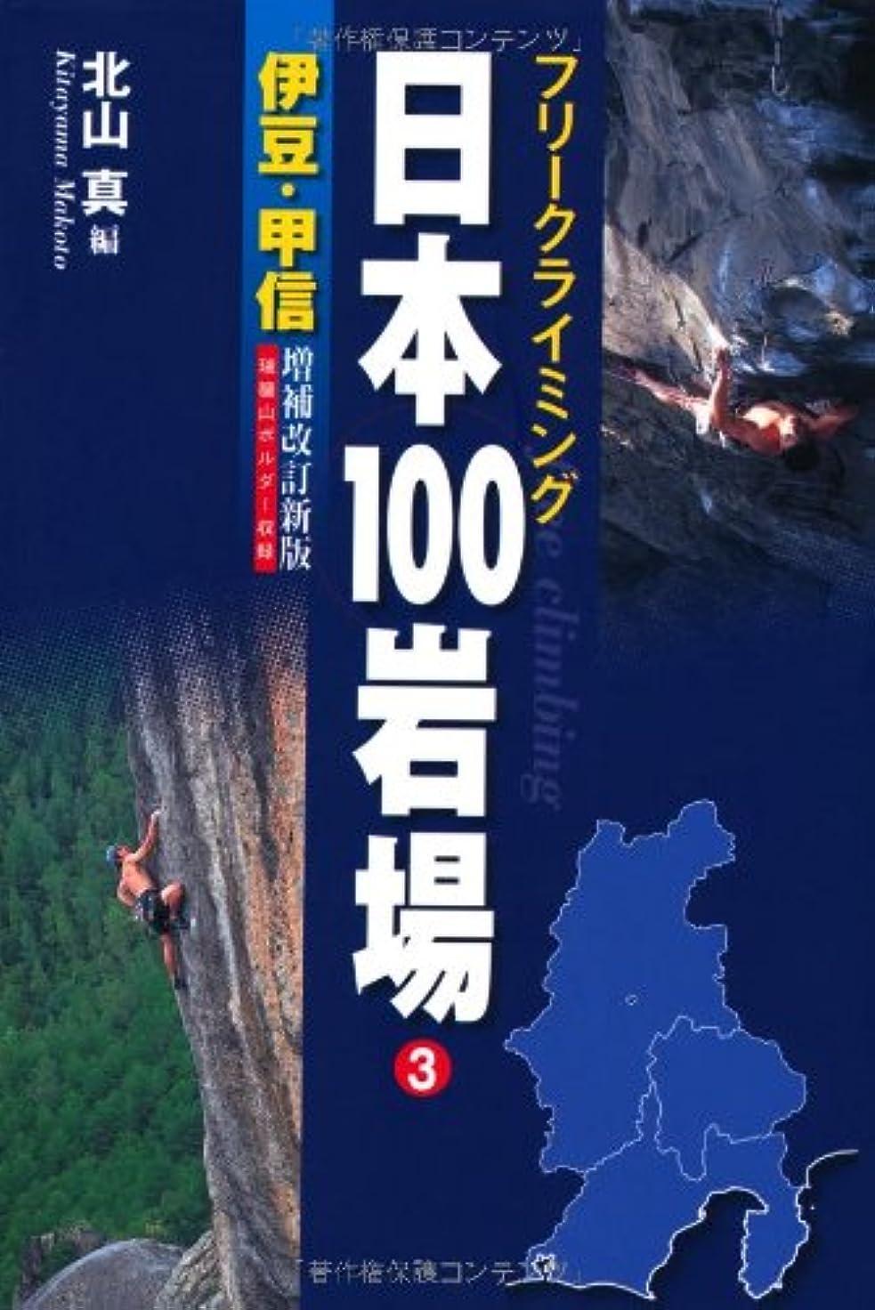 編集するカップすべきフリークライミング 日本100岩場 3 伊豆?甲信 増補改訂新版 (フリークライミング日本100岩場)