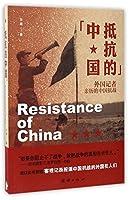 抵抗的中国 : 外国记者亲历的中国抗战