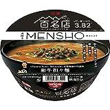 日清 × 食べログ 百名店 MENSHO 和牛担々麺 135g ×12個