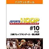 J SPORTS HOOP!2020 ~学生バスケットボール情報番組~ #10 ゲスト:川崎ブレイブサンダース・篠山竜青