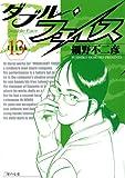 ダブル・フェイス(13) (ビッグコミックス)
