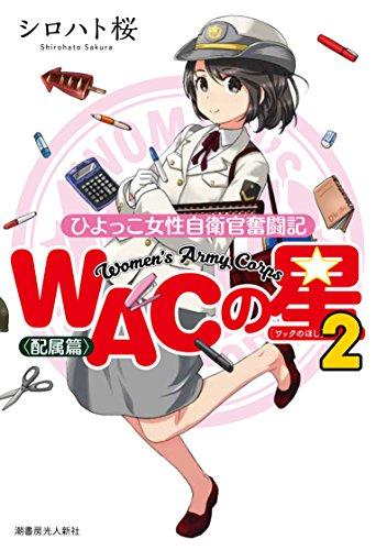 WAC(ワック)の星2-ひよっこ女性自衛官奮闘記〈配属篇〉