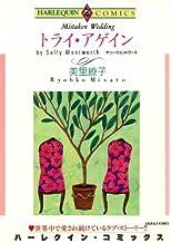 トライ・アゲイン (ハーレクインコミックス)