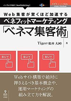 [Tiger(松本 大河)]のWeb集客が驚くほど加速するベネフィットマーケティング「ベネマ集客術」 ベネマ式集客術 (OnDeck Books(NextPublishing))