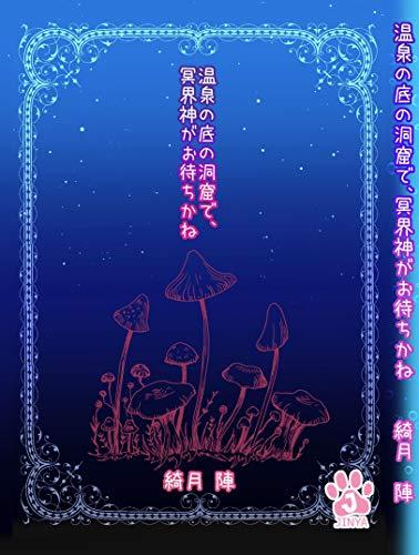 温泉の底の洞窟で、冥界神がお待ちかね 沼の竜宮城で、海皇様がお待ちかね (陣屋)