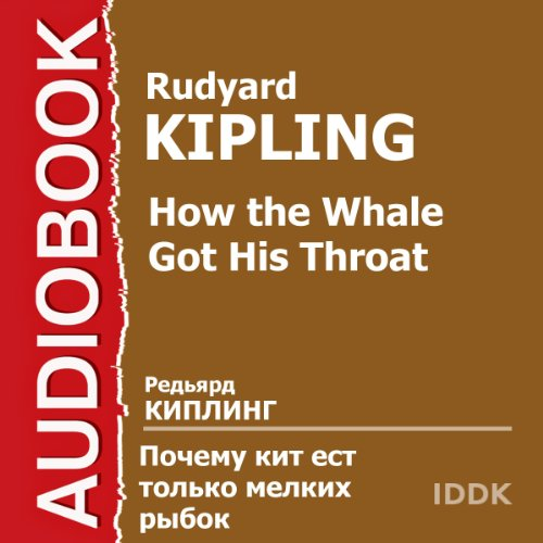 How the Whale Got His Throat [Russian Edition] audiobook cover art