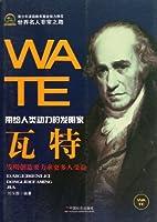James Watt (Chinese Edition)