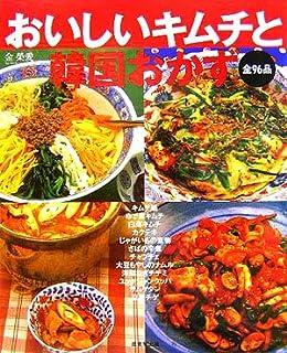 おいしいキムチと韓国おかず―野菜たっぷり!96品