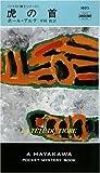 虎の首 (ハヤカワ・ポケット・ミステリ1820)
