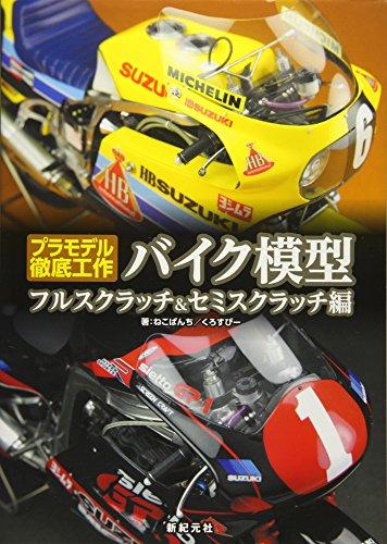 バイク模型 フルスクラッチ&セミスクラッチ編 (プラモデル徹底工作)