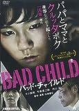 BAD CHILD バッド・チャイルド[DVD]