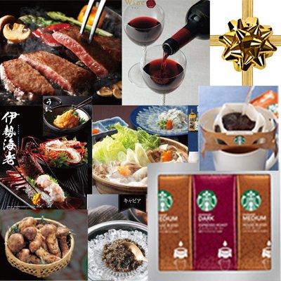 超 高級 グルメ カタログギフト 高級 デパ地下 ブランド スイーツ 老舗グルメ 黒毛和牛 ワイン 焼酎 日本酒 が 選べる カタログギフト と スターバックスコーヒー ドリップギフト G-AEO (DB)