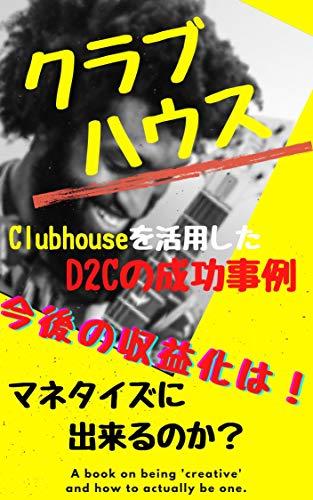 クラブハウス: Clubhouseを活用したD2Cの成功事例