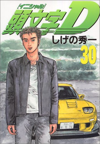 頭文字(イニシャル)D (30) (ヤンマガKC)