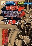 遊☆戯☆王DM5エキスパート1―ゲームボーイアドバンス版 (上巻) (Vジャンプブックス―ゲームシリーズ)