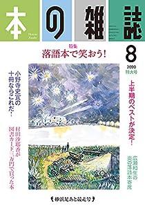 8月 砂浜足あと競走号 No.446