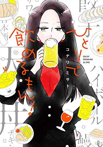 ひとりで飲めるもん! (芳文社コミックス)の詳細を見る