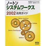 ノートンシステムワークス2002活用ガイド