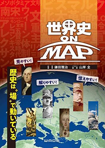 世界史 ON MAPの詳細を見る