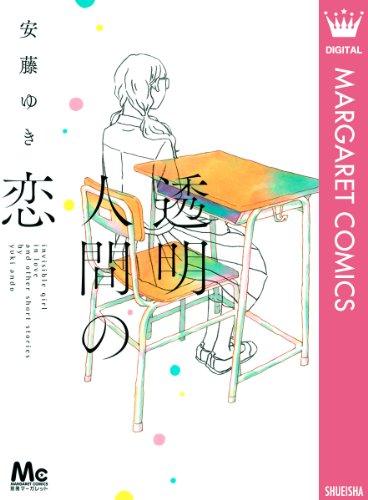 透明人間の恋 (マーガレットコミックスDIGITAL)