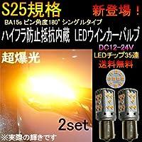 スズキ ジムニー H2.2~H7.10 JA11系LED S25 シングル 180° BA15S LED ウインカー アンバー ハイフラ防止 キャンセラー内蔵 リア用