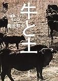 牛と土 福島、3.11その後。