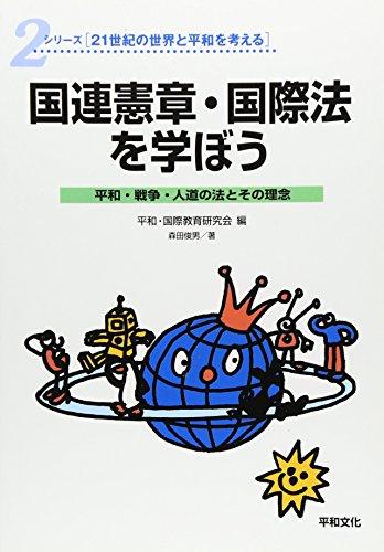 国連憲章・国際法を学ぼう―平和・戦争・人道の法とその理念 (シリーズ21世紀の世界と平和を考える)