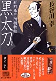 黒太刀―北町奉行所捕物控 (時代小説文庫)