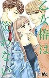 乙女椿は笑わない 3 (マーガレットコミックス)